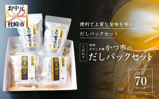 CC-138 【お中元】【かつ市ブランド】2種のだしパックセット【黄金だし】【週末割烹】【ギフト】