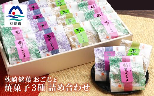 【ギフト】枕崎銘菓 【おごじょ】3種詰め合わせセット【お菓子のロイ・コウベ】