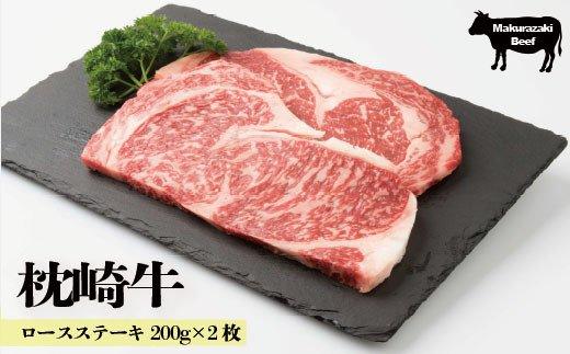 CC-73【枕崎牛】 ロースステーキ400g 国産 和牛 バーベキュー