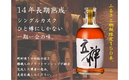 V-6 ふるさと納税限定 14年長期熟成「立神(たてがみ)」 39度 限定150本 麦焼酎仕込リキュール