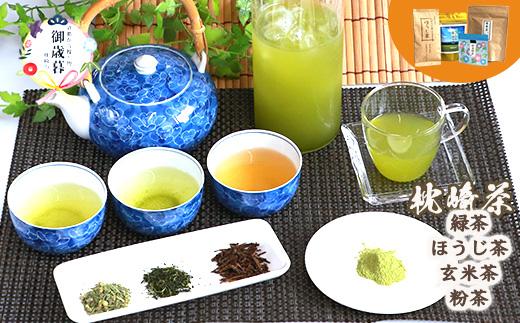 【お歳暮】枕崎茶 詰め合わせC【緑茶・ほうじ茶・玄米茶・粉末緑茶】ギフト AA-634