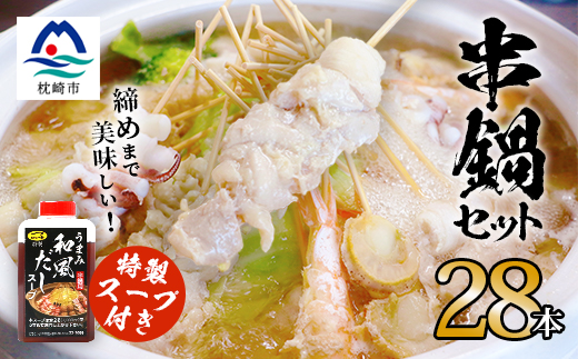 BB-146 【締めまで美味しい】串鍋セット(ちゃんぽん麺付)【合計28本】特製スープ付き【素材引き立つ 職人の味】