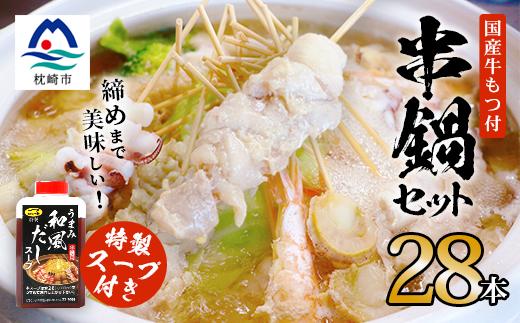 CC-122 【締めまで美味しい】串鍋セット(牛もつ・ちゃんぽん麺付)【合計28本】特製スープ付き【素材引き立つ 職人の味】