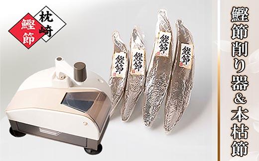 DD-68 枕崎産本枯節4本&削り器「オカカ」