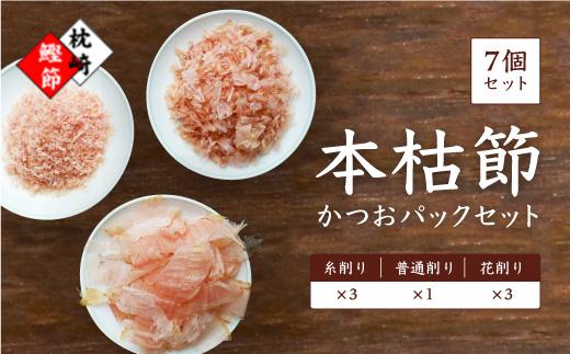 AA-494 枕崎産かつお節 通の味立て本枯節バラエティーセット【3種類】 かつお節 セット 詰め合わせ 食べ比べ