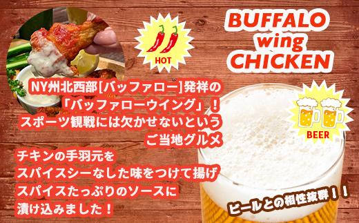 バッファローチキン 手羽元 唐揚げ(1kg)温めるだけ 鶏肉 ビールに合う スパイシー おつまみ AA-524