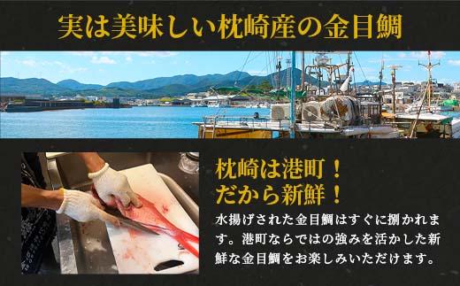 CC-146 【金目鯛の一夜干し】 お宝発掘!! まさかの枕崎産 【半身4枚】【合計1.2kg以上】