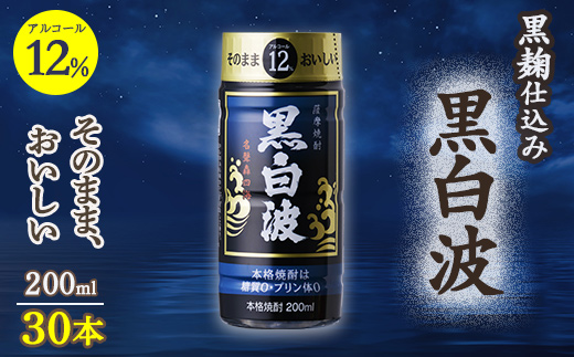 そのまま飲める芋焼酎 力強いコク【黒麹の 黒白波 12度 ペット】30本 薩摩酒造 CC-117