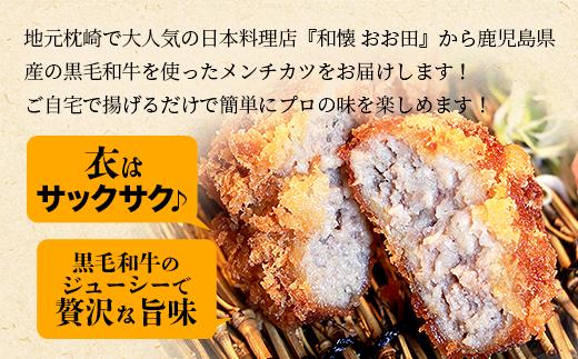 懐石料理職人が作る【黒毛和牛メンチカツ】鹿児島産 牛肉 和懐おお田 BB-168