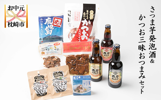 【お中元ギフト】九州限定「さつま芋発泡酒」飲み比べ・カツオのおつまみセット BB-165