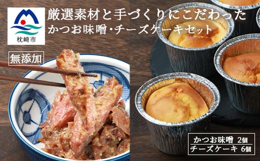 【大人気】089(マルハグ)cafeの手造りセット チーズケーキ6個と鰹みそ2個