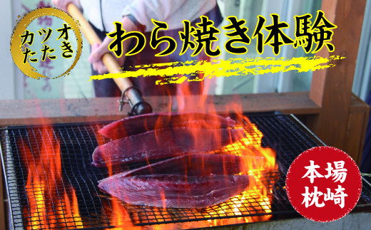AA-175 本場枕崎「鰹のたたき わら焼き体験・食事付」