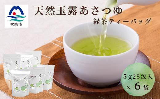 『天然玉露 あさつゆ』緑茶ティーバッグ⦅道野製茶⦆【5g×25P】×6バッグ