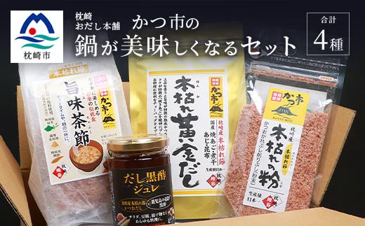 鍋がおいしくなるギフトセット【かつ市ブランド】【おすすめの出汁製品4種】AA-652