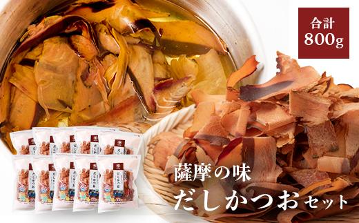 BB-180【新型コロナ被害支援】 薩摩の味だしかつおセット【80g×10袋】だしパック かつお節 厚削り 荒節 出汁 マルモ
