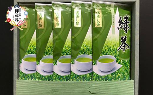 【お歳暮ギフト】鹿児島県産 昔ながらの深蒸し茶 かごしま茶 緑茶 日本茶