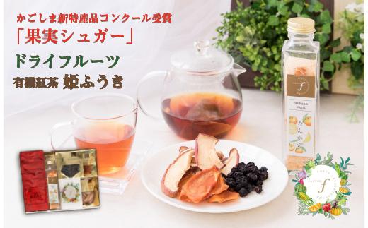 無添加 ドライフルーツ・果実シュガー・姫ふうき有機紅茶 詰め合わせ fラボ  AA-442