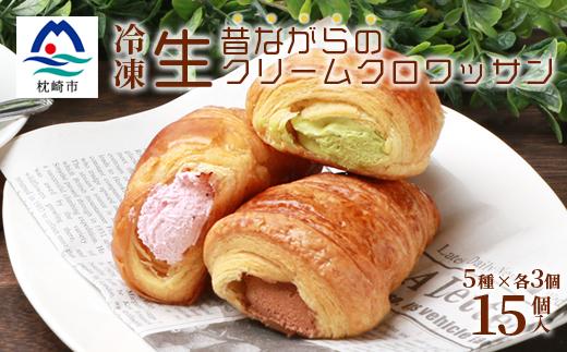 【冷凍】厳選素材の生クリームクロワッサン 5種 【お菓子のロイ・コウベ】