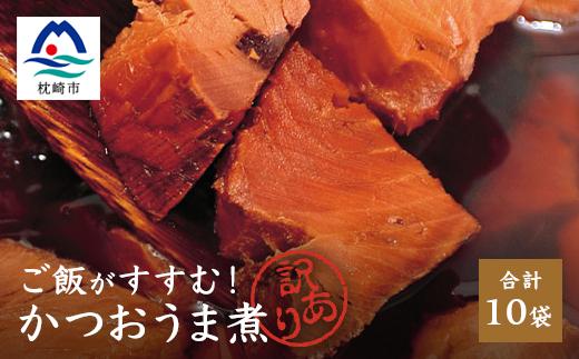 【訳あり】【緊急支援品】枕崎の鰹屋まるた屋かつおうま煮10袋セット 鰹 角煮 【フードロス対策】