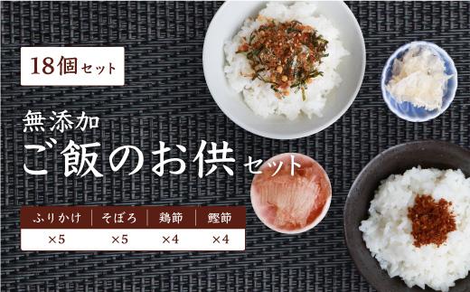 BB-149 無添加 ご飯のお供セット【計18袋】 かつおふりかけ かつおそぼろ 鰹節 鶏節