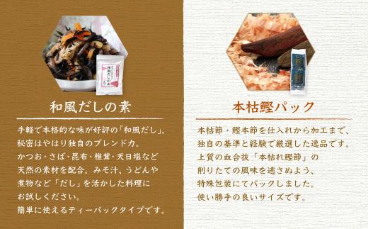 【お中元ギフト】 枕崎の鰹屋まるた屋 だしの素セット【計6種類】 鹿児島県枕崎産の加工品詰め合わせ