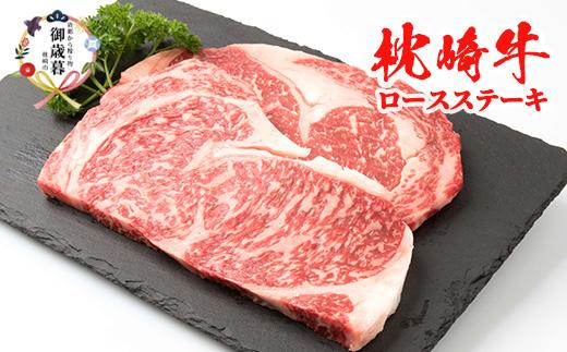 【お歳暮】枕崎牛 ロースステーキ【400g】 牛肉 ステーキ 和牛 国産 焼肉 ギフト