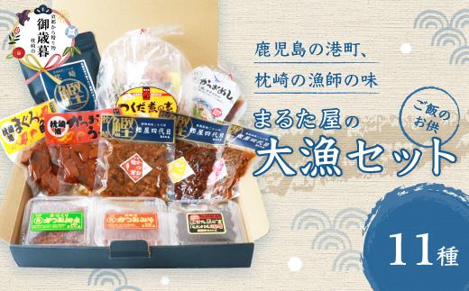 【お歳暮】 枕崎の鰹屋まるた屋 大漁セット【計11種類】 鹿児島県枕崎産の加工品詰め合わせ