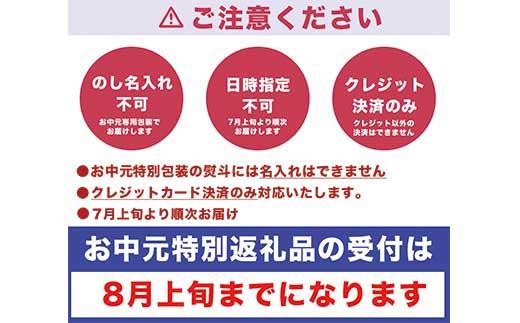 【お中元ギフト】枕崎産 鰹節「本枯れ節」 2本組 最高品質 かつお節 DD-89