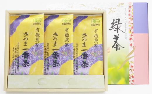 """一番茶のみ使用!有機栽培緑茶""""さつま一番茶""""【100g×3袋】"""