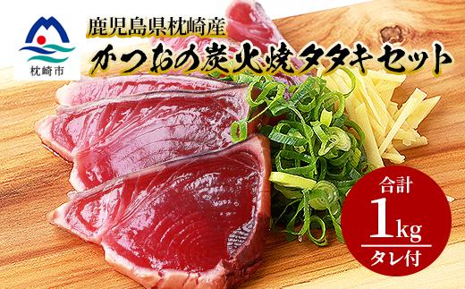 枕崎産 かつお 炭火焼たたきセット 【計1kg+タレ付】 鰹 かつお タタキ 漁協 AA-83