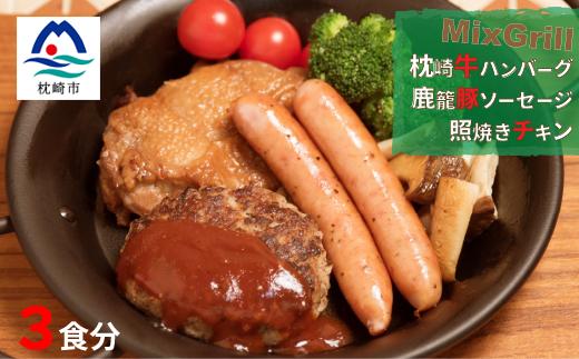 CC-91 枕崎発【ミックスグリル】 枕崎牛ハンバーグ 鹿籠豚ソーセージ 照焼きチキン