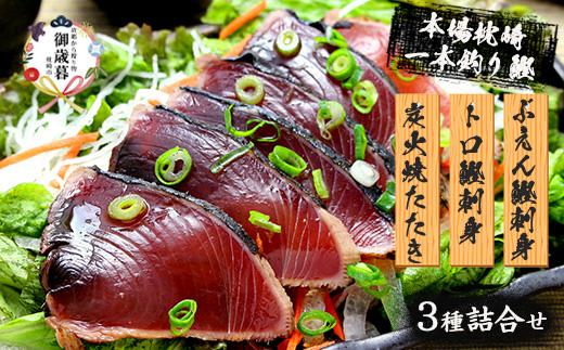 【お歳暮】枕崎産 一本釣り 鰹 刺身・たたき 詰合せ タレ付 ギフト かつお タタキ さしみ AA-633
