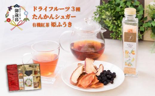 【お歳暮】無添加 ドライフルーツ たんかんシュガー 姫ふうき紅茶 詰め合わせ fラボ  AA-395