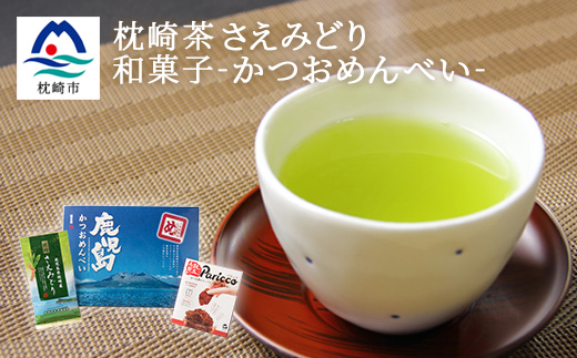 MM-46 枕崎茶 さえみどりとお菓子