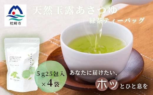 『天然玉露 あさつゆ』緑茶ティーバッグ⦅道野製茶⦆【5g×25P】×4バッグ