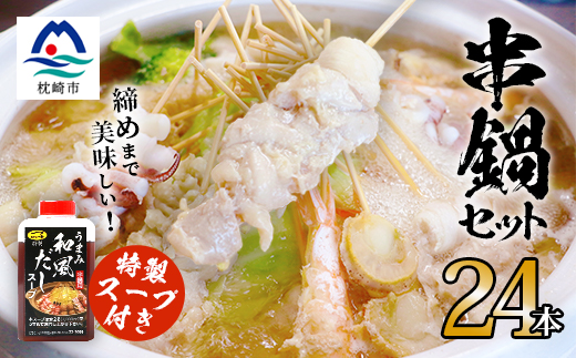 MM-78 【締めまで美味しい】串鍋セット【合計24本】特製スープ付き【素材引き立つ 職人の味】