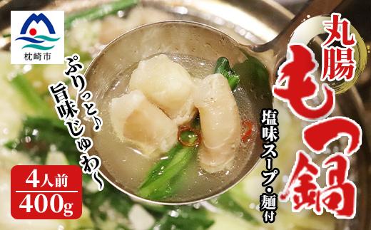 鹿児島県産牛 丸腸 もつ鍋 【塩味スープ】 4~5人分(400g) 麺付き