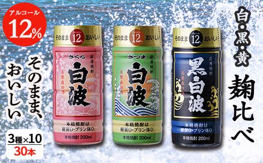 そのまま飲める芋焼酎 【麹の味比べ 黒・白・黄 12度】30本 薩摩酒造 CC-119
