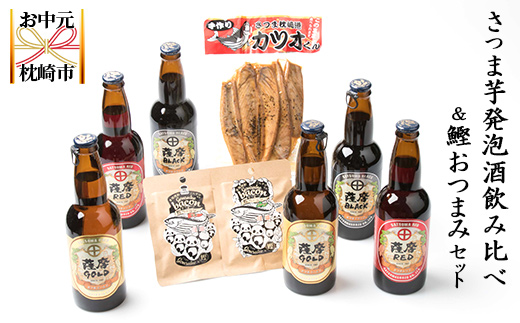 【お中元ギフト】九州限定「さつま芋発泡酒」飲み比べ6本・かつおの腹皮・鰹ベーコンセット BB-166