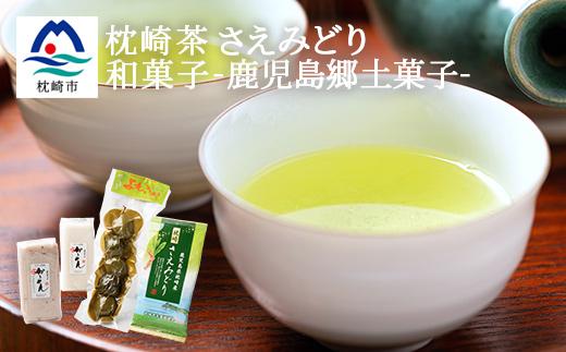 MM-45 枕崎茶さえみどりと和菓子