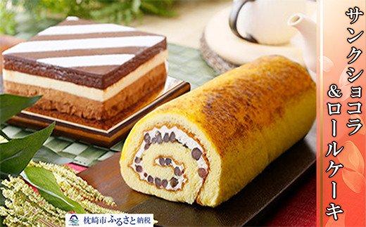 BB-12 サンク ショコラ&ロールケーキ