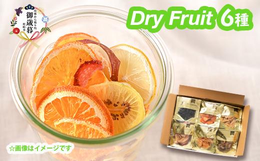 【お歳暮】無添加 ドライフルーツ 詰合せ 【6種類】 fラボ AA-396