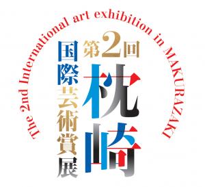 (5) 教育・文化・芸術・スポーツの振興等に関する事業