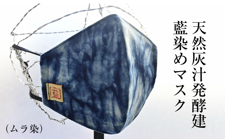 【天然灰汁発酵建】藍染めマスク(ムラ染)