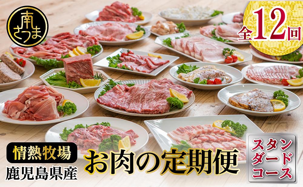 情熱牧場 鹿児島県産お肉の定期便 スタンダードコース(全12回)