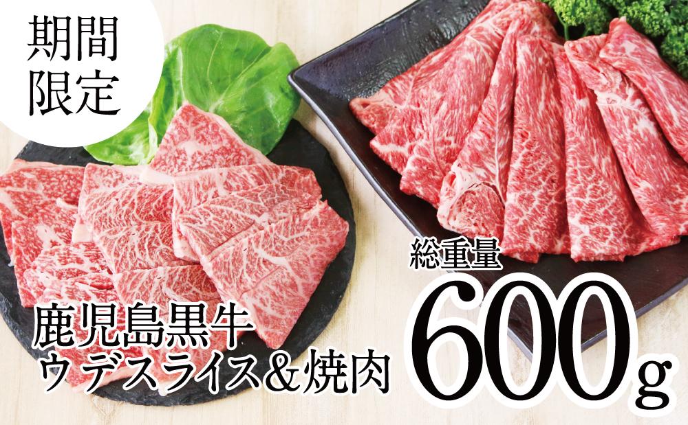 【和牛日本一】鹿児島黒牛 ウデスライス&焼肉用セット(計600g)