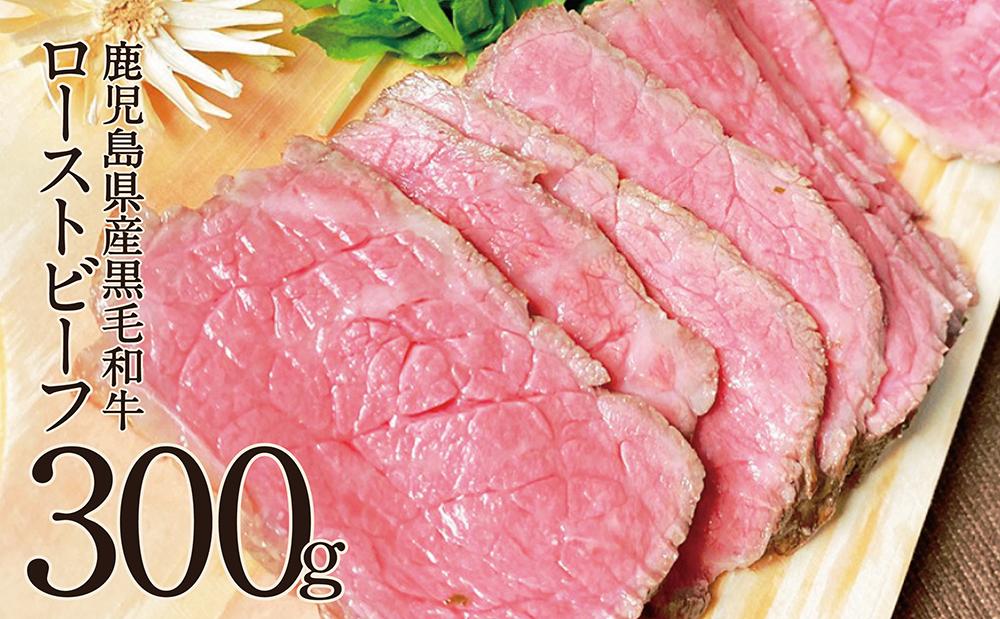 【鹿児島県産】黒毛和牛のローストビーフ(300g)