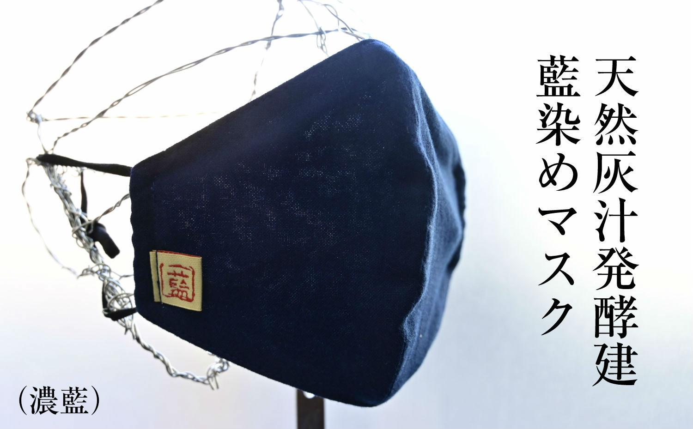 【天然灰汁発酵建】藍染めマスク(濃藍)