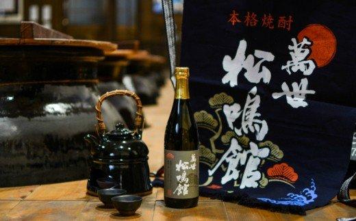 【蔵元直送】萬世酒造 松鳴館1本&前掛けセット
