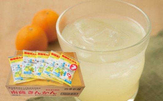 【鹿児島県南さつま市産】南薩きんかん粉末ジュース